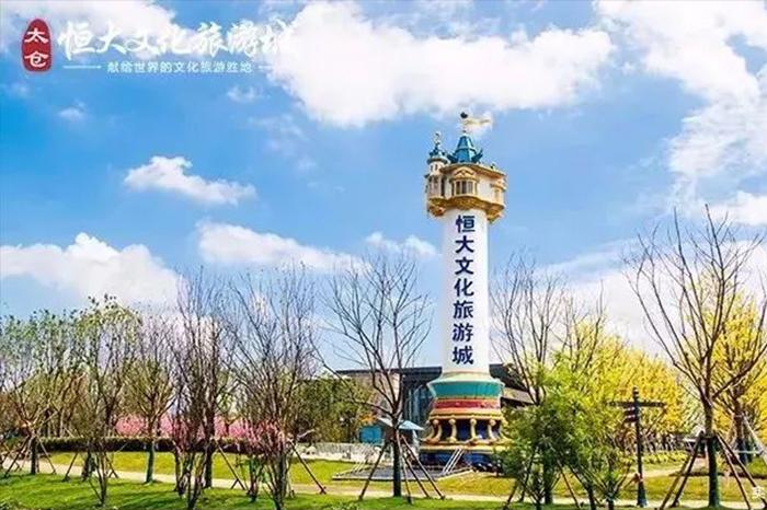 恒大文化旅游城精神堡垒/恒大童世界精神堡垒